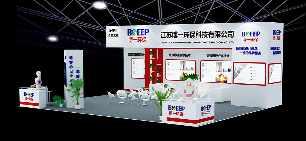 IE EXPO 2019 SHANGHAI
